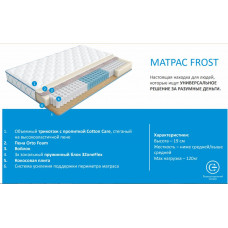 """Матрац """"Frost (Фрост)"""""""