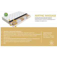 "Матрац ""Massage (Массаж)"""