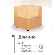 "Сегмент ""Домино"" Д -1 (СМ)"