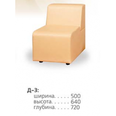 Сегмент Домино Д-3  (СМ)