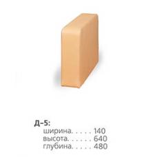 "Сегмент ""Домино"" Д-5 (СМ)"